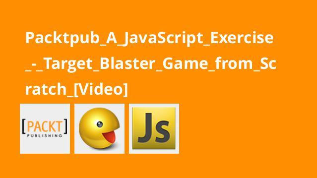 آموزش تمرین جاوااسکریپت – بازیTarget Blaster